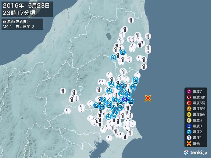 地震情報(2016年05月23日23時17分発生)