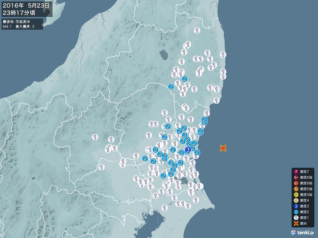 地震情報 2016年05月23日 23時17分頃発生 最大震度:3 震源地:茨城県沖(拡大画像)