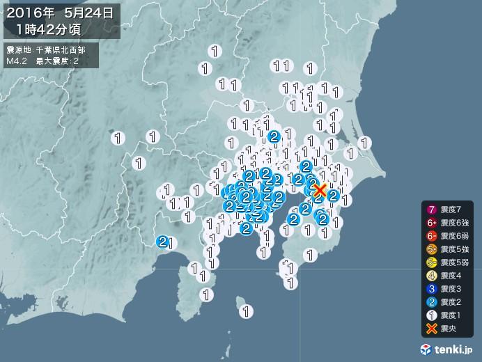 地震情報(2016年05月24日01時42分発生)