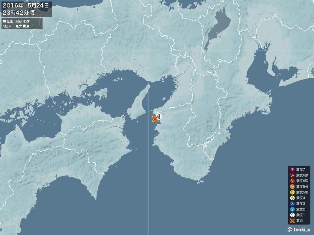 地震情報 2016年05月24日 23時42分頃発生 最大震度:1 震源地:紀伊水道(拡大画像)
