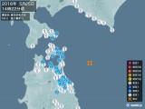 2016年05月25日14時22分頃発生した地震