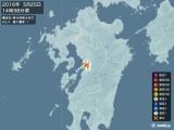 2016年05月25日14時38分頃発生した地震
