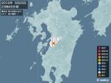 2016年05月25日23時45分頃発生した地震