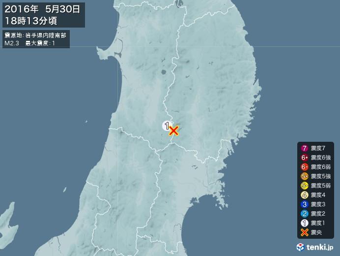 地震情報(2016年05月30日18時13分発生)