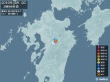 2016年06月02日02時56分頃発生した地震