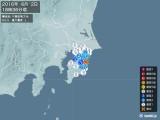 2016年06月02日18時36分頃発生した地震