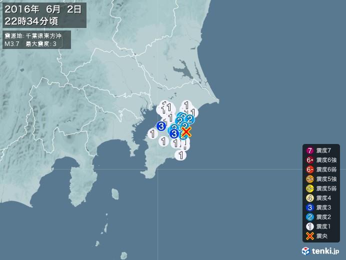 地震情報(2016年06月02日22時34分発生)