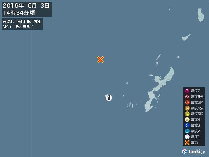 地震情報(2016年06月03日14時34分発生)