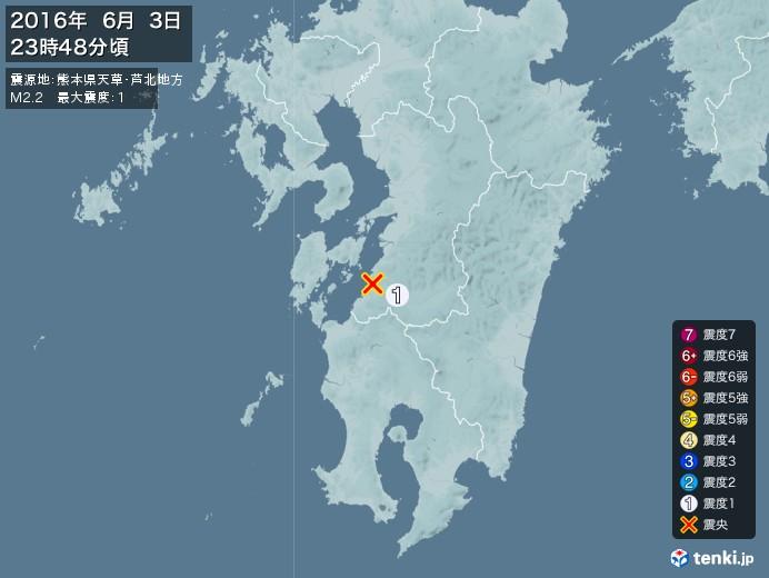 地震情報(2016年06月03日23時48分発生)