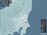 2016年06月09日00時55分頃発生した地震