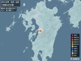2016年06月09日18時42分頃発生した地震