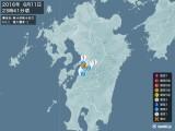 2016年06月11日23時41分頃発生した地震