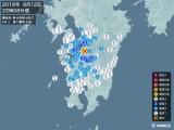 2016年06月12日22時08分頃発生した地震