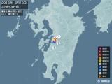 2016年06月12日22時53分頃発生した地震