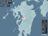 2016年06月12日23時08分頃発生した地震
