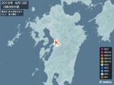 2016年06月13日00時39分頃発生した地震