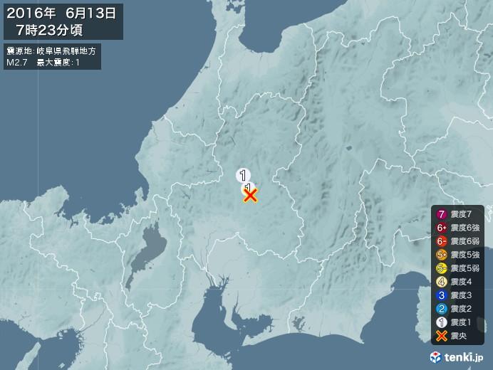 地震情報(2016年06月13日07時23分発生)