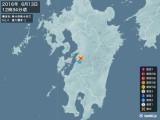 2016年06月13日12時34分頃発生した地震