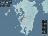 2016年06月13日13時13分頃発生した地震