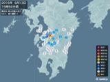 2016年06月13日15時54分頃発生した地震