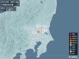 2016年06月13日19時29分頃発生した地震