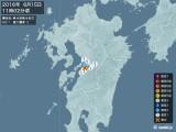 2016年06月15日11時02分頃発生した地震