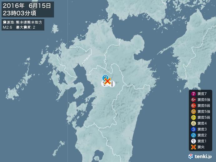 地震情報(2016年06月15日23時03分発生)