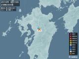 2016年06月15日23時03分頃発生した地震