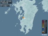2016年06月16日11時56分頃発生した地震