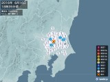 2016年06月16日18時35分頃発生した地震