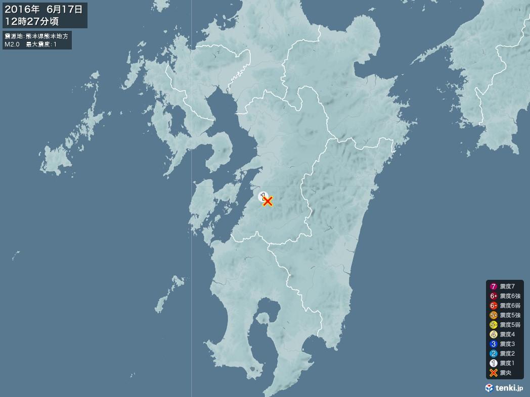 地震情報 2016年06月17日 12時27分頃発生 最大震度:1 震源地:熊本県熊本地方(拡大画像)