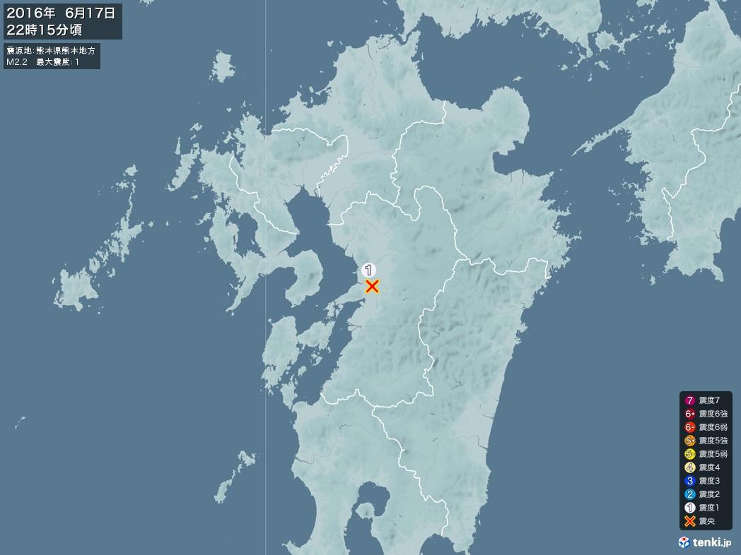 地震情報 2016年06月17日 22時15分頃発生 最大震度:1 震源地:熊本県熊本地方(拡大画像)