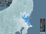 2016年06月18日08時50分頃発生した地震