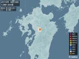 2016年06月18日12時13分頃発生した地震