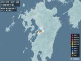 2016年06月19日19時36分頃発生した地震