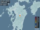 2016年06月28日22時45分頃発生した地震