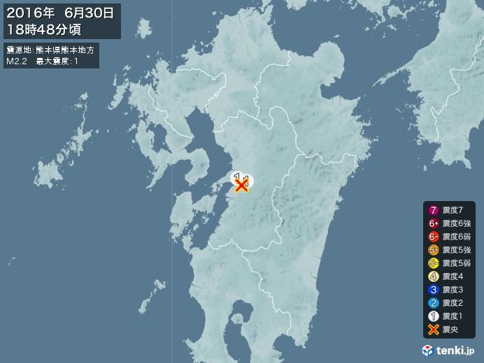 地震情報(2016年06月30日18時48分発生)