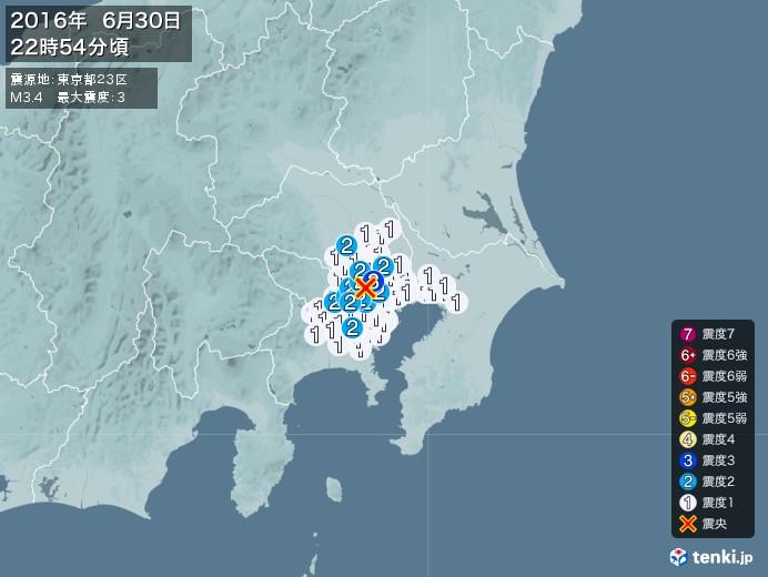 地震情報(2016年06月30日22時54分発生)