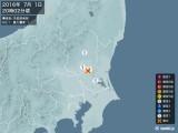 2016年07月01日20時02分頃発生した地震