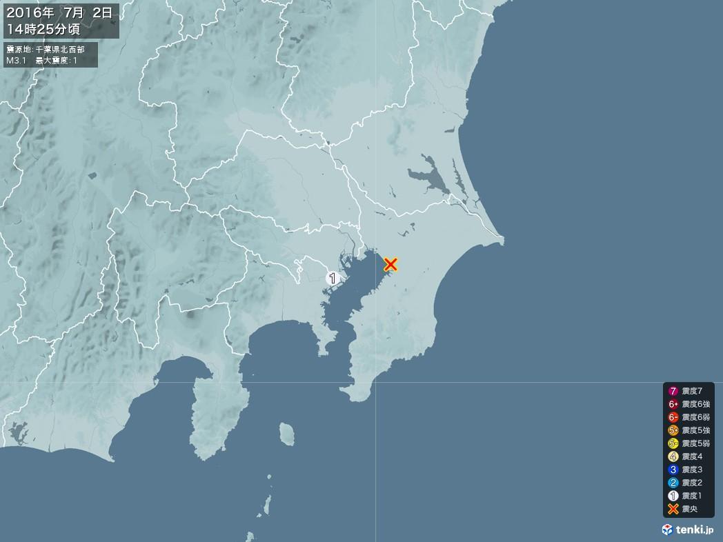 地震情報 2016年07月02日 14時25分頃発生 最大震度:1 震源地:千葉県北西部(拡大画像)