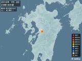 2016年07月02日23時18分頃発生した地震