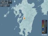 2016年07月03日12時33分頃発生した地震