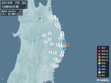 2016年07月03日18時06分頃発生した地震