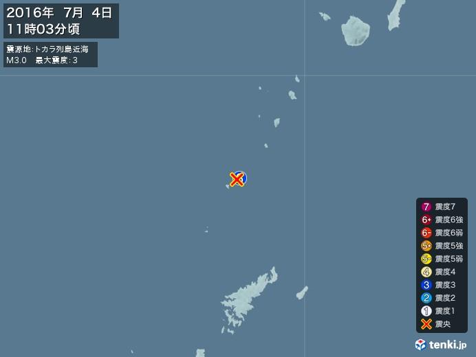 地震情報(2016年07月04日11時03分発生)