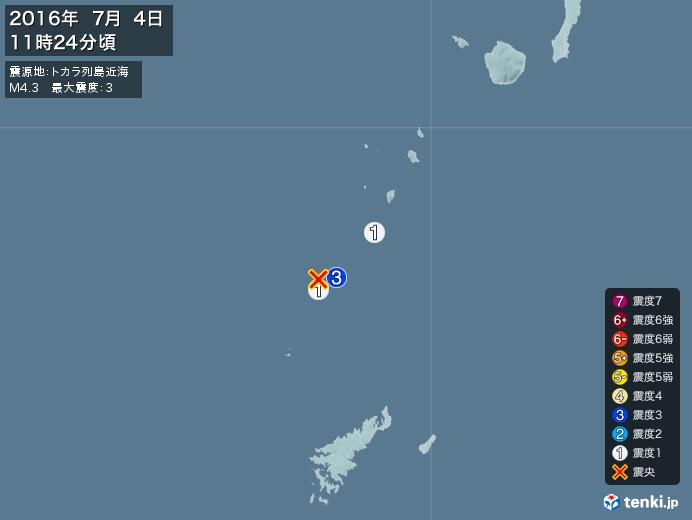 地震情報(2016年07月04日11時24分発生)
