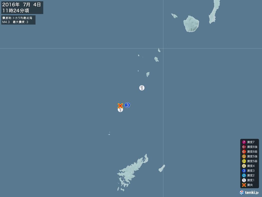 地震情報 2016年07月04日 11時24分頃発生 最大震度:3 震源地:トカラ列島近海(拡大画像)