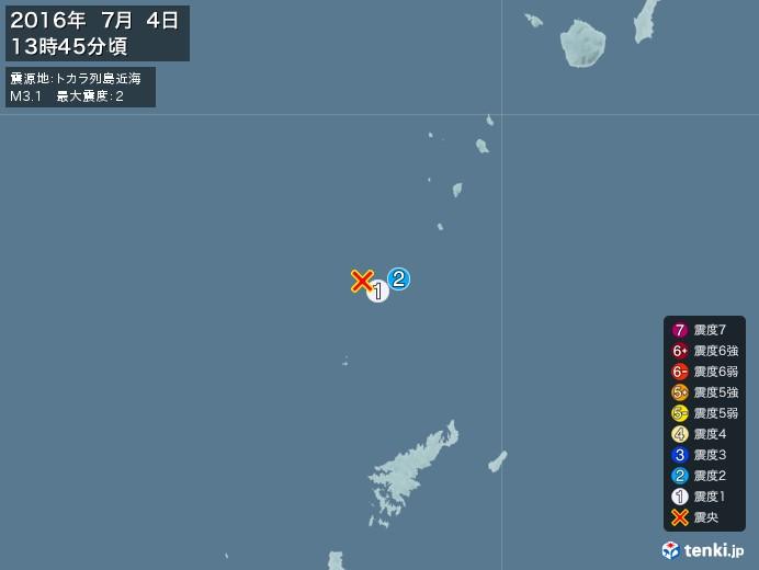 地震情報(2016年07月04日13時45分発生)