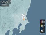 2016年07月04日14時36分頃発生した地震