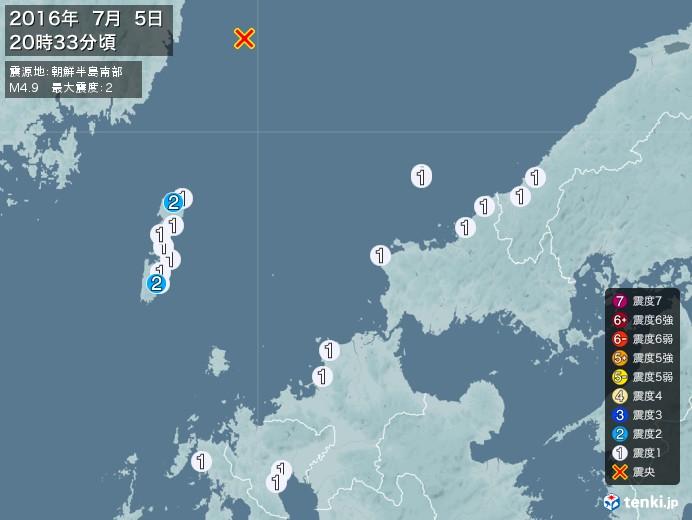 地震情報(2016年07月05日20時33分発生)