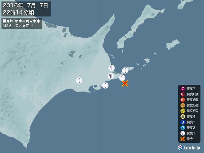 地震情報(2016年07月07日22時14分発生)
